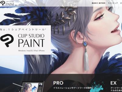 イラスト制作ソフトのクリップスタジオ