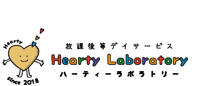 ハーティーラボラトリー ロゴ
