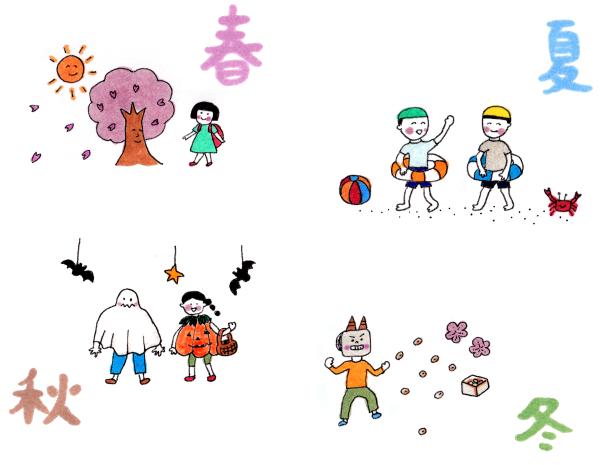 季節の行事 イラスト